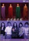 恋愛偏差値 DVD1