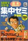 1週間で分かる基本情報技術者 集中ゼミ 午後編 2004年版