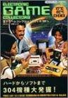 電子ゲーム70's & 80'sコレクション (ウルトラブック (14))