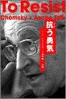 抗う勇気―ノーム・チョムスキー+浅野健一対談