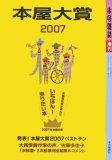 本屋大賞 2007 (2007)