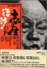 志ん生復活!落語大全集〈第1巻〉 (講談社DVDブック)