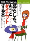 暮らしを、もっとダイエットする本—ムダを削ぎ落として生きる、快適ライフのすすめ (Sense up series (6))