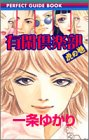 有閑倶楽部虎の巻―Perfect guide book (りぼんマスコットコミックススペシャル)