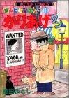 かりあげクン―ほんにゃらゴッコ (10) (アクション・コミックス)