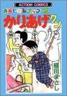 かりあげクン―ほんにゃらゴッコ (22) (アクション・コミックス)