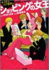 ショッピングの女王 (ホスト&プチ整形編) (Bamboo comics)