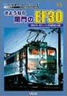 ビコム鉄道アーカイブシリーズ さようなら関門のEF30~昭和62年・関門トンネル専用機関車の記録~