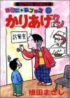 かりあげクン 32―ほんにゃらゴッコ (32) (アクションコミックス)