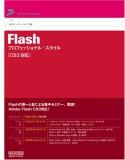 Flash プロフェッショナル・スタイル CS3対応