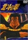 TVシリーズ 北斗の拳 Vol.9