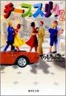 チープスリル (2) (集英社文庫―コミック版)
