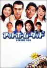 アットホーム・ダッド DVD-BOX