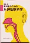 歯科医のための耳鼻咽喉科学