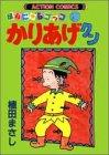 かりあげクン―ほんにゃらゴッコ (21) (アクション・コミックス)