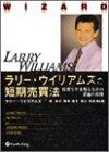 ラリー・ウィリアムズの短期売買法―投資で生き残るための普遍の真理 (ウィザードブックシリーズ)