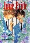 June pride―6月の自尊心
