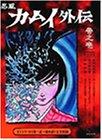 忍風カムイ外伝 Vol.1