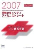 2007 情報セキュリティアドミニストレータ「専門知識+記述式問題」重点対策