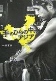 手のひらの中のアジア