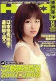 映画秘宝 2007年 08月号 [雑誌]