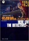 名探偵は、ここにいる—ミステリ・アンソロジー〈1〉