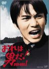 おれは男だ!DVD-BOX1