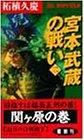 宮本武蔵の戦い〈2〉関ヶ原の巻