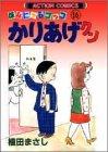 かりあげクン―ほんにゃらゴッコ (16) (アクション・コミックス)