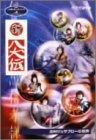 NHK人形劇クロニクルシリーズVol.4 辻村ジュサブローの世界~新八犬伝~