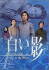 DVD白い影(4)