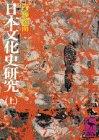 日本文化史研究 上 (1)