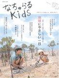 なちゅらるKids―親子でエコを楽しむ、自然に学ぶ」 (Gakken Mook)