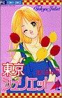 東京ジュリエット (12) (少コミフラワーコミックス)