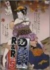 ワンナイR&R Vol.5 (商品イメージ)