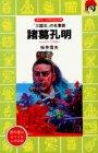 諸葛孔明―「三国志」の名軍師