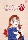 やっぱり猫が好き(1)