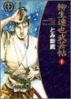 柳生連也武芸帖 1 (1) (SPコミックス)