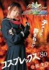 (DVD)タイムスリップ・コスプレックス 桜朱音