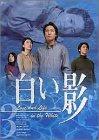DVD白い影(3)