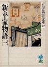 新・平家物語〈1〉 (吉川英治歴史時代文庫)