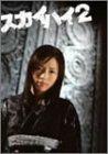 スカイハイ 2 DVD-BOX