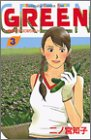 GREEN―農家のヨメになりたい (3)