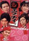 エブナイ THURSDAY 2000 (商品イメージ)