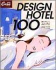 Design hotel 100―建築・デザインで『カーサブルータス』が選んだ世界のベスト100