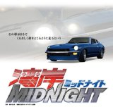 湾岸MIDNIGHT Vol.1