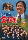 3年B組金八先生 第5シリーズ Vol.7