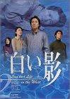 DVD白い影(2)