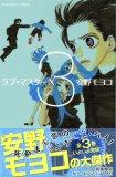 ラブマスターX 3 (3)