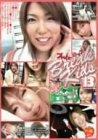 (DVD)ブレイクキッズ13風間ゆず